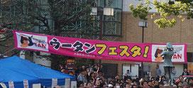 大森駅東口商店会ウータンフェスタ横断幕製作