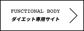 FUNCTIONAL BODY ダイエット専用サイト