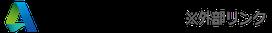 AUTODESK ※外部リンク
