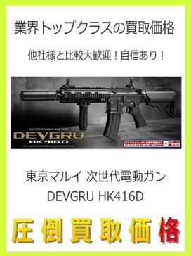 東京マルイ 次世代電動ガン DEVGRU HK416D