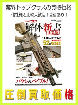トイガン解体新書 決定版 (ホビージャパンMOOK 794)