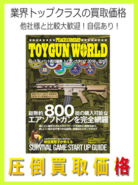 TOY GUN WORLD (トイガンワールド)2016-2017  PEACE COMBAT編集部