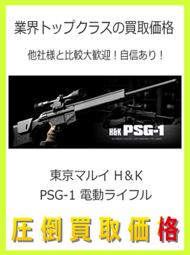 東京マルイ H&K PSG-1 電動ライフル