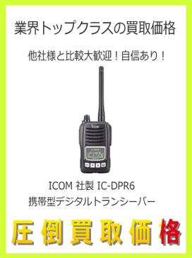 ICOM 社製 IC-DPR6 携帯型デジタルトランシーバー