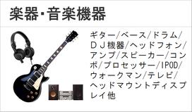 宅配買取 出張買取 相模原 橋本 相原 リサイクルショップ 楽器 音響機器 ギター