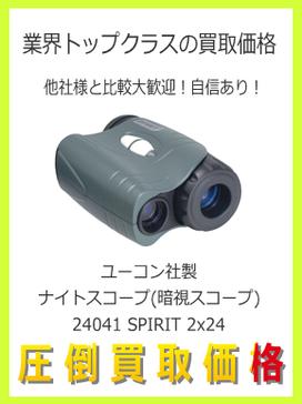 ユーコン社製ナイトスコープ(暗視スコープ) ケンコートキナー(Kenko Tokina) 24041 SPIRIT 2x24」