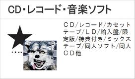 宅配買取 出張買取 相模原 橋本 相原 リサイクルショップ CD レコード カセット 初回限定盤