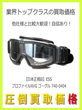 【日本正規品】ESS プロファイルNVG ゴーグル 740-0404