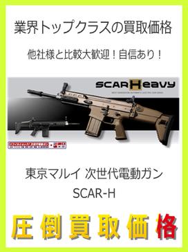 東京マルイ 次世代電動ガン SCAR-H