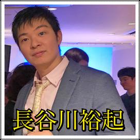 長谷川裕起(ハッセマン)