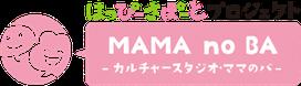 ママのバプロジェクト