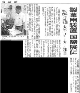 十勝毎日新聞 2017年06月23日(金)