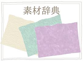 生地 手芸用品専門店 横浜コットンハリウッド 素材辞典