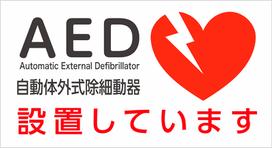 リーフ体操クラブ AED