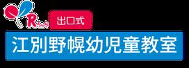 出口式みらい学習教室 江別野幌幼児童教室のホームページにもどります。