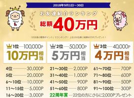 友達紹介制度変更2019年4月