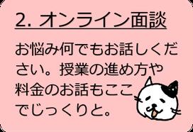 2.オンライン面談 パソコン教室 サク子