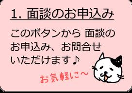 1.面談のお申込 パソコン教室 サク子