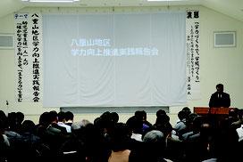 八重山地区学力向上推進実践報告会が開かれた=25日、八重山合同庁舎