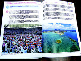 県が発行した米軍基地問題についてのパンフレット