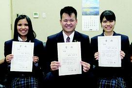 中国語発表会で入賞した多宇さん、出地君、平良さん(右から)=7日午後、八商工