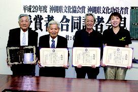 県文化協会賞・功労者賞を受賞した(左から)大仲氏、知念氏、森田氏、安里氏=5日、石垣市文化協会事務所