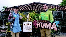 竹富島に手作り工房の店をオープンさせた熊谷さん夫婦=西集落アラヤ