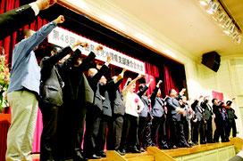 自民党県連大会でガンバロー三唱し気勢を上げる参加者(8日)