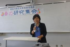 神奈川歴史教育者協議会 吉池俊子委員長