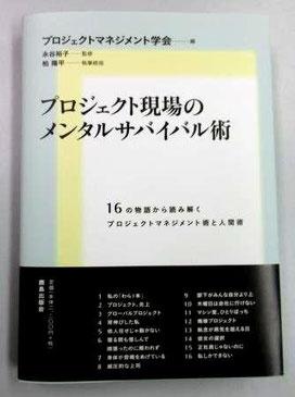 永谷さんが昨年監修された書籍「プロジェクト現場のメンタルサバイバル術」