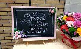 つちやピアノ教室発表会