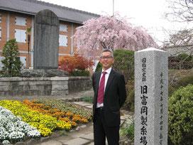 東京営業所勤務:太田と富岡製糸場