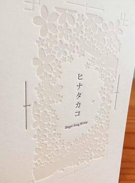活版印刷 名刺 シンガーソングライター ヒナタカコ なかもとゆう