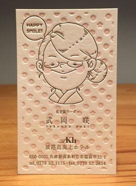 淡路島海上ホテル 仲居さん 似顔絵 活版印刷 名刺 なかもとゆう