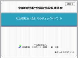 京都府民間社会福祉施設長研修会レジュメ