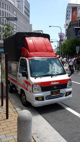 赤帽 兵庫県の配送