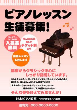 ピアノ教室生徒募集フライヤー、チラシ広告