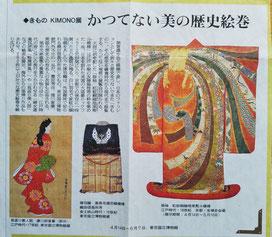 春先の朝日新聞に掲載された紹介記事