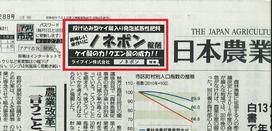 クリックで拡大できます。               日本農業新聞 2014年5月28日掲載