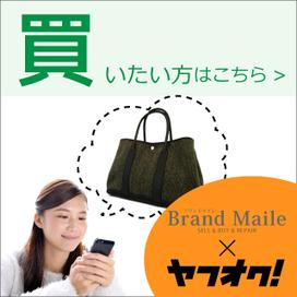 ブランドマイレでは、ブランド品などの販売も行っております