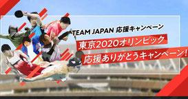 東京2020オリンピック懸賞-JOCオリンピック感謝キャンペーン