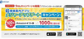 アプリ懸賞-エキタン-Amazonギフトプレゼント