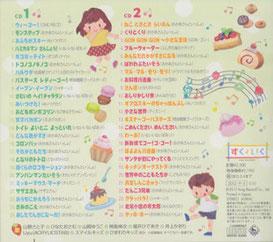 「キッズソング!ワンダフォー!」裏表紙