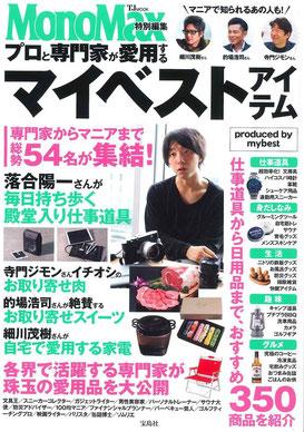 雑誌 MonoMax (モノマックス)で当店のおすすめ商品が紹介されました。