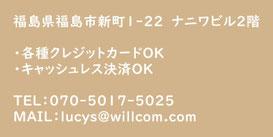お電話、ご来店心よりお待ちしております。お電話番号は070-5017-5025です。