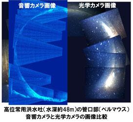 五洋建設_音響カメラと光学カメラの比較03