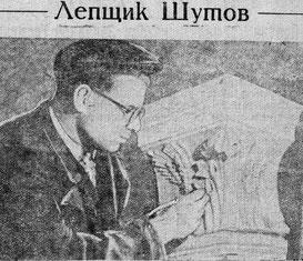 """Газета """"Ленинский путь"""" от 5 ноября 1954 года."""