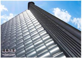 和瓦葺き替え後 加須市 屋根工事 ©2018屋根工芸 ㈱大塚興業社