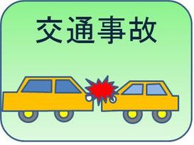 弁護士による交通事故の相談|相模原、相模大野、町田で弁護士をお探しなら当弁護士事務所へ