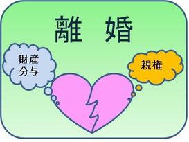 弁護士による離婚相談|相模原、相模大野、町田で弁護士をお探しなら当弁護士事務所へ